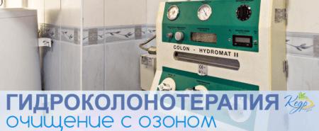 Гидроколонотерапия очищение с озоном