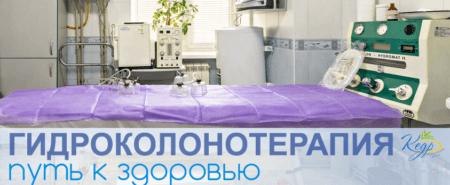 Гидроколонотерапия путь к здоровью
