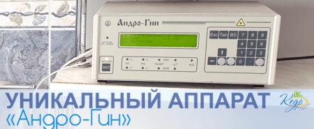 Уникальный аппарат Андро-Гин